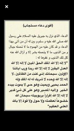 Ali Alkurwi's media content and analytics Islam Beliefs, Duaa Islam, Islam Hadith, Islam Religion, Islam Quran, Islamic Inspirational Quotes, Islamic Quotes, Arabic Words, Arabic Quotes