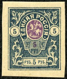 "South Russia  1919 Scott 69 5r slate & violet ""St. George"" Denikin Issue"