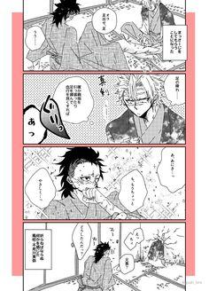 ぜる@通販固定 (@gush_bro) さんの漫画 | 101作目 | ツイコミ(仮) Demon Hunter, Demon Slayer, Art Reference Poses, Haikyuu Anime, Otaku, Manga, Funny, Twitter, Couple