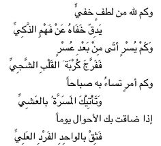 وكم لله من لطفٍ خفيٍّ يَدِقّ خَفَاهُ عَنْ فَهْمِ الذَّكِيِّ Beautiful Arabic Words, Arabic Love Quotes, Islamic Inspirational Quotes, Islamic Quotes, Spirit Quotes, Wise Quotes, Words Quotes, Qoutes, Sweet Words