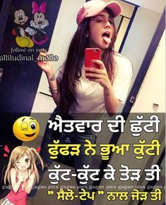 Punjabi Jokes, Punjabi Love Quotes, Funny Bunnies, Attitude Quotes, Funny Pictures, Funny Pics, Laugh Out Loud, Funny Jokes, Qoutes