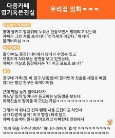 댓글헌터57편_가족 일화모음 2탄_3