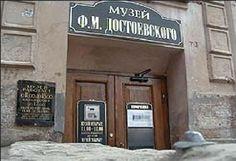 Музей Достоевского обжаловал штраф за нарушение пожарной безопасности