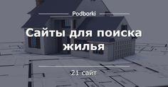 Сайты для поиска жилья