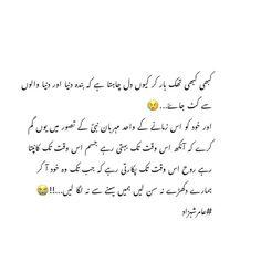 Love Quotes Poetry, Best Urdu Poetry Images, Love Poetry Urdu, Me Quotes, Funny Quotes, Urdu Quotes, Urdu Thoughts, Good Thoughts Quotes, Quotes Deep Feelings