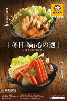 Food Graphic Design, Food Poster Design, Menu Design, Food Design, Japanese Menu, Food Promotion, Menu Flyer, Hot Pot, Food Menu