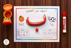 These Letter Play Doh Mats are perfect for beginners learning the Arabic alphabet! A fun, hands on experience that allows the child to mold play doh with their hands forming the shape of the letter. Practice the letter further by looking at the pictures to learn the sound and new vocabulary. In the bottom portion, students can practice writing and identifying the letter. Arabic Alphabet For Kids, Learning The Alphabet, Learning Arabic, Student Learning, Toddler Learning, Fun Learning, Printable Preschool Worksheets, Letter Worksheets, Preschool Activities