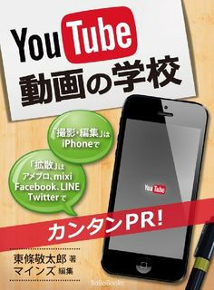 Twitter Line, Mixi, Facebook, Iphone