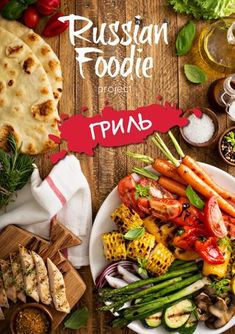 Russian Foodie Grill 2016 The First Russian Culinary Online Magazine
