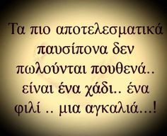 Greek Words, Greek Quotes, Meant To Be, Lyrics, Life Quotes, Poetry, Marriage, Teaching, Thoughts