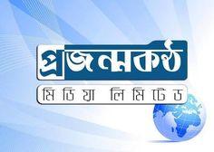 Projonmo Kantho, The Most Popular Bangla Newspaper, Latest Bangla News Online. Read Breaking News From Dependable Bangladesh Newspaper. News Paper Apps, Bangla News, Live News, News Online, Newspaper, Reading, Portal, Indian, Popular