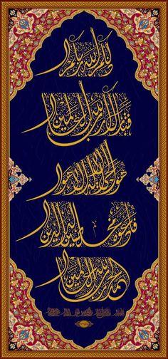 """"""" ذلكم الله ربكم فتبارك الله رب العالمين ، هو الحى لا إله إلا هو فادعوه مخلصين له الدين الحمد لله رب العالمين """" - (سورة غافر 40 ، الآيات 64,65 )"""