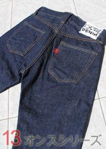 Jeans|【楽天市場】倉敷天領デニム> ジーンズ・ボトム:岡山ジーンズ専門 倉敷天領デニム