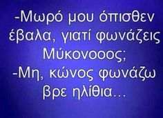 Funny Photos, Funny Images, Funny Greek Quotes, Funny Vines, English Quotes, Laugh Out Loud, Comebacks, Wise Words, Psychology