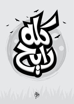 Arabic Calligraphy Design, Arabic Calligraphy Art, Arabic Design, Arabic Art, Arab Typography, Typography Quotes, Art Quotes, Arabic Memes, Arabic Funny