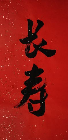 Chinese Calligraphy Longevity Live Long and by AuspiciousInk