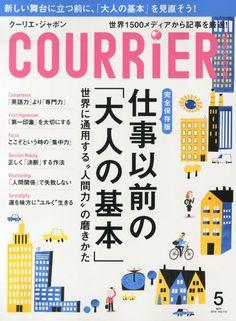 COURRiER Japon (クーリエ ジャポン) 2014年 05月号