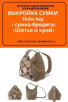 c8a10d33a94e Сумка-бродяга - это сумочка или кошелек, которые, как правило, большие и  характеризуются серповидной формой, неопрятной позой и длинным ремешком, ...