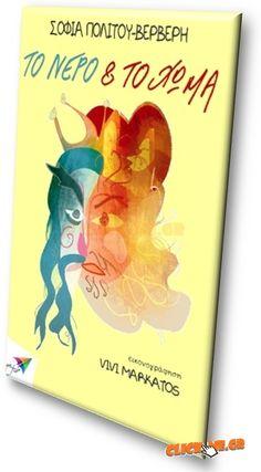 Παιδικό βιβλίο Το νερό και το χώμα - Σοφία Πολίτου-Βερβέρη