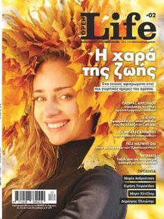 OPEN LIFE: Το δεύτερο τεύχος κυκλοφορεί στις 24 Νοεμβρίου | Τα θέματα του περιοδικού - Εναλλακτική Δράση Snack Recipes, Snacks, Chips, Life, Food, Decor, Snack Mix Recipes, Appetizer Recipes, Appetizers