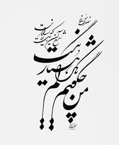 Calligraphy Tattoo, Persian Calligraphy, Giraffe Tattoos, Tattoo Shading, Text On Photo, Love Images, Flower Wallpaper, Poem, Jewelry Art