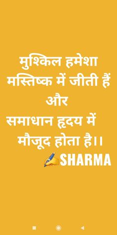 True Words, Self Development, Hindi Quotes, Thoughts, Shut Up Quotes, Quote, True Sayings, Ideas