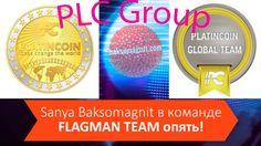 PLATINCoin PLC Group Platin Coin  https://www.youtube.com/watch?v=SiiFl6FcQ_E&index=1&list=PL_eoE_6O09-Z6F_HLMqgJGKuIJsyj8EKk  В общем чё и как здесь, скоро появится рега!  http://baksomagnit.com/platincoin-plc-group-platin-coin/   Пока сам не в курсах этого PLATINCoin        ∞  #Baksomagnit #PLATINCoin #PLC #PLATIN #Coin #Group #инвестиции #доход #прибыль #проценты #тренд #весна #Flagman #GlobalTeam #Global #Team #Команда
