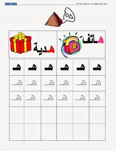 روضة العلم للاطفال: كراسة حروف الهجاء - ه