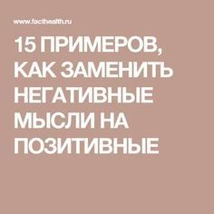 15 ПРИМЕРОВ, КАК ЗАМЕНИТЬ НЕГАТИВНЫЕ МЫСЛИ НА ПОЗИТИВНЫЕ