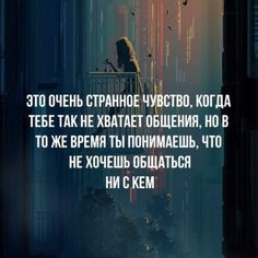 Happy Quotes, True Quotes, Words Quotes, Positive Quotes, Best Quotes, Motivational Quotes, Inspirational Quotes, Russian Quotes, Sentences