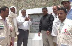 اخبار اليمن - الهلال #الاماراتي يدشن مشروع ترميم مدرسة علي مقبل ناجي بالضـالع