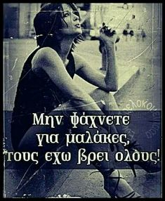 Funny Greek Quotes, Big Words, Funny Images, True Stories, Sarcasm, Favorite Quotes, Life Quotes, How Are You Feeling, Lol
