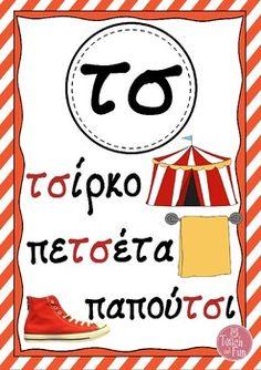 """καρτέλα για αναγνώριση, σωστή χρήση, ανάγνωση και γραφή του δίγραφου """"τσ"""". English, Signs, Shop Signs, English Language, Sign"""