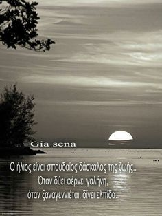 Of My Life, Life Is Good, Greek Quotes, Picture Quotes, Wise Words, Paths, Modern Art, Sayings, Beach