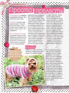 """Журнал """"Вяжем домашним любимцам"""" №3 осень 2012 г. - вязание для собак и кошек , свитера, кофты, попоны для собак, комбинезоны, шапочки, обувь для собак, скачать бесплатно книгу Корин Ниснер """"Вяжем для четвероногих модников"""", needleworkdogss Jimdo-Page!"""