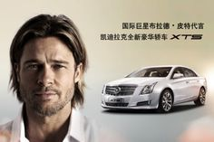 Brad Pitt for Cadillac, WeChat campaign, China    http://www.jingdaily.com/china-this-week-in-digital-luxury-marketing/23442/