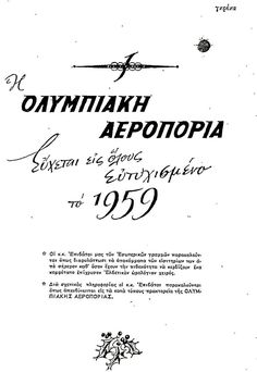 Olympic Airlines, Old Posters, Aristotle Onassis, Vintage Ads, Olympics, Typography, Memories, Teaching, Aviation