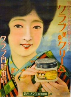 A hairstyle that conceals ears was popular in the 1920s, when this skin cream poster was made. (Satoshi Daiguji)