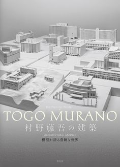 """BOOK, """"The Prolific World  of Togo Murano"""" Architectual Models 