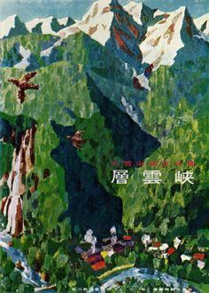 Kenichi Kuriyagawa, poster published by the Kamikawa City and Sounkyo Tourist Association. From Graphis Annual Japanese Graphic Design, Japanese Prints, Graphic Design Illustration, Illustration Art, Vintage Travel Wedding, Japanese Travel, Tourism Poster, Pub, Japan Design