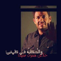 b1530db9a egypt, مصر, and حماقي image. Nouran H · Lyrics · Mohamed Hamaki ...