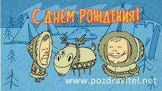 Прикольная и добрая анимационная видео открытка с днем рождения от http://pozdravitel.net/ Очень забавная и милая музыкальная видео открытка с днем рождения,...