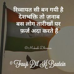 Army Photography, August Quotes, Indian Army Quotes, 15 August Independence Day, Patriotic Quotes, Mixed Feelings Quotes, Warrior Quotes, Mixed Emotions, Zindagi Quotes