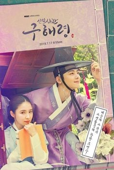 """Shin Se Kyung and Cha Eun Woo in """"Rookie Historian Goo Hae Ryung"""" Cha Eun Woo, Shin Se Kyung, Watch Korean Drama, Korean Drama Movies, Korean Dramas, Korean Actors, Kdrama, Watch Episodes, Full Episodes"""