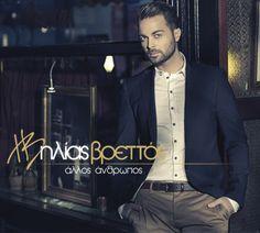Ηλίας Βρεττός - Άλλος άνθρωπος νέο album