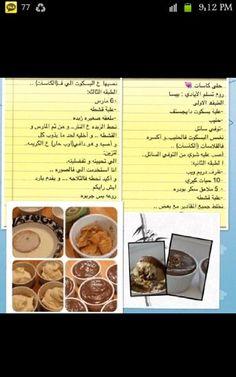 حلا كاسات Arabic Food Layered Desserts Desserts