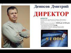 Уход по мужски! Дмитрий Денисов