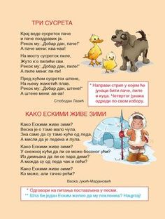 Diy Crafts For Gifts, Crafts For Kids, Serbian Language, Kindergarten Songs, Christmas Window Decorations, Kids Library, Teaching Time, Science For Kids, Recital