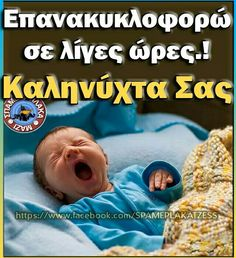 Good Night Love Images, Good Night Quotes, Funny Greek Quotes, Funny Memes, Jokes, Baby Quotes, Funny Photos, Life Is Good, Cute Babies