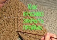 Красивая пройма - тонкости и способы вязания спицами - Modnoe Vyazanie ru.com